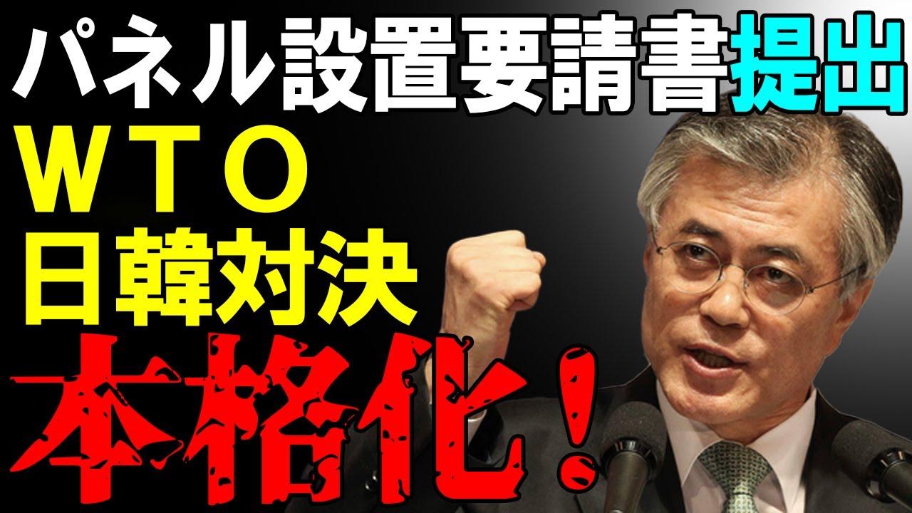 WTOで日韓貿易葛藤裁判が本格化!韓国政府がパネル設置要請書を提出!#StayHome and 📱 #WithMe