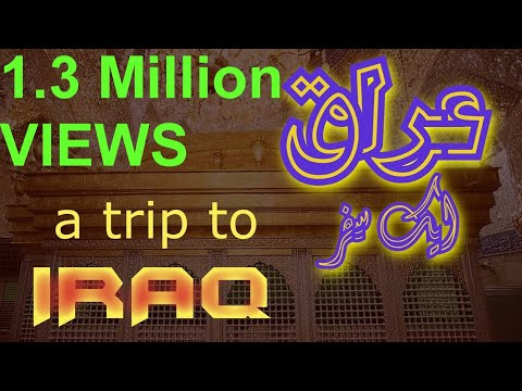 Ziyarat Iraq Karbala Najaf Samarra Kazmain - A trip to Iraq - Documentary - (اردو/हिंदी)