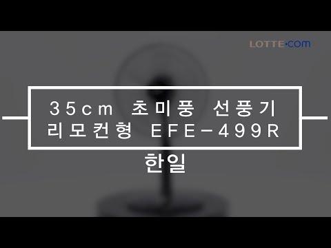 [한일] 35cm 초미풍 리모컨형 EFE 499R