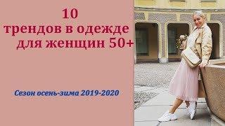 10 трендов в одежде для женщин 50+ сезон 2019-2020