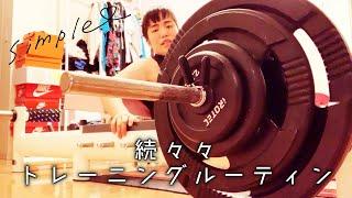 続々々・ゆりやんのトレーニングルーティン /YURIYAN''s Routine ~Training~