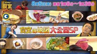 https://www.tbs.co.jp/get-tun/ https://twitter.com/gettun_tbs □番組概要 人生一度は食べてみたいお宝食材=「食宝」を求めメンバーそれぞれが若手ディレクターとタッグを ...