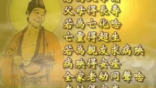 Tế Công Hoạt Phật Cứu Thế Chân Kinh (sub Việt) 濟公活佛救世真經
