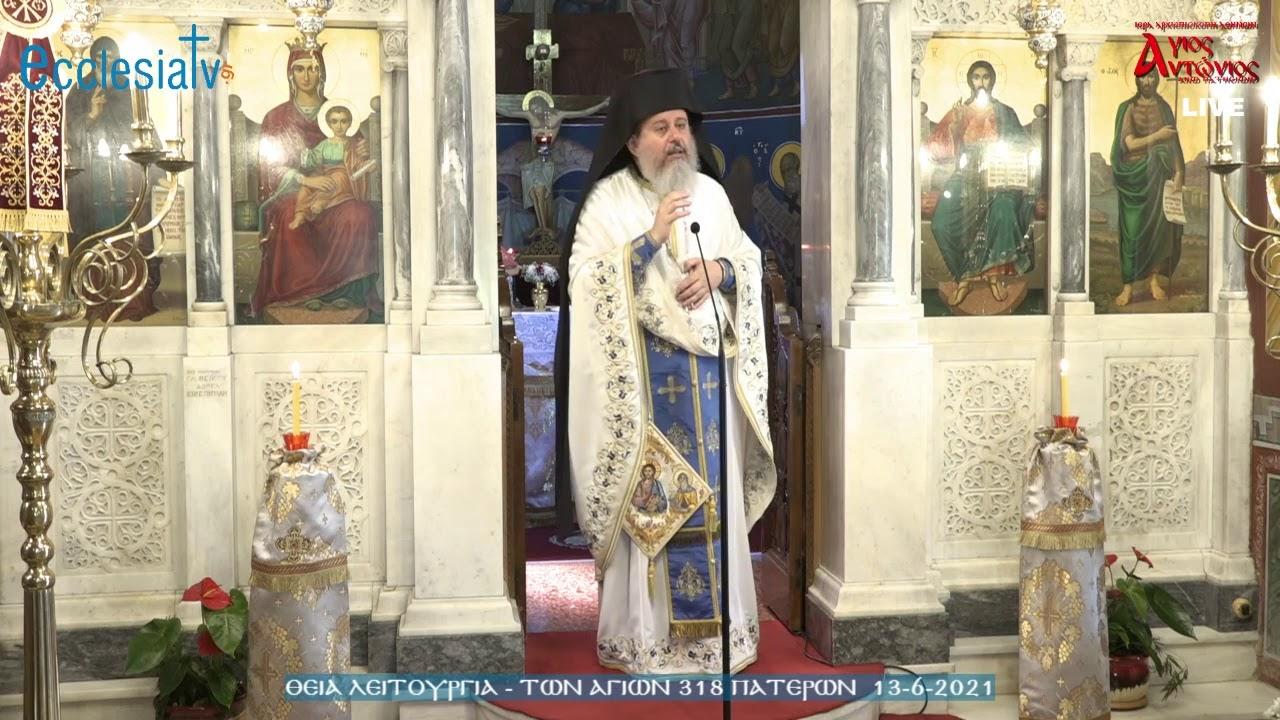 Θεία Λειτουργία - Κυριακή των Αγίων 318 Πατέρων  13-6-2021
