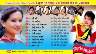 Top 10 Singer Superhit Lok Dohori Song - Audio Jukebox | Gorkha Chautari