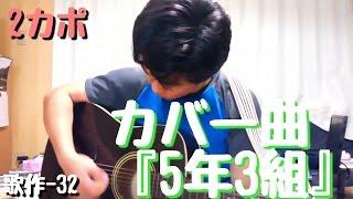 高田梢枝 - 5年3組