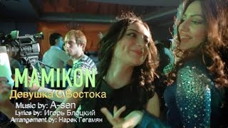 Mamikon - Девушка С Востока (New 2015)