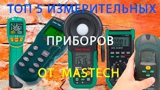 Инструменты из Китая. ТОП 5 измерительных приборов от MASTECH!(, 2017-01-30T17:23:14.000Z)