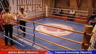Дзёган Денис (Иркутск) — Сорокин Александр (Иркутск)