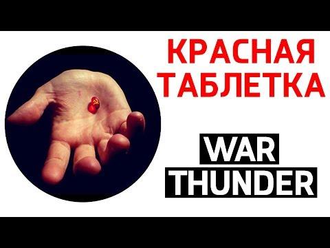 КРАСНАЯ ТАБЛЕТКА WAR THUNDER