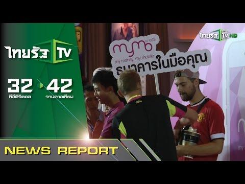 ออมสินเปิดบริการ 'มายโม่' | 06-08-58 | เช้าข่าวชัดโซเชียล | ThairathTV