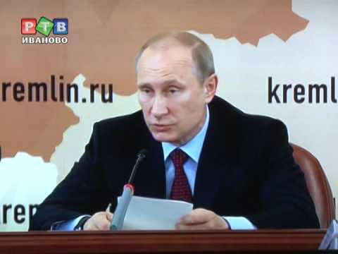 Иваново посетил В. Путин