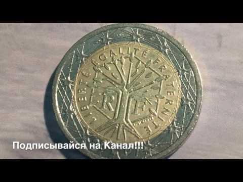 Два Евро 2001 года Франция
