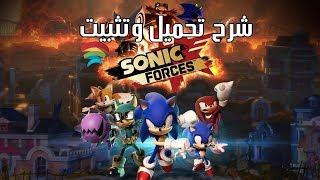 شرح تحميل وتثبيت  لعبة Sonic Forces
