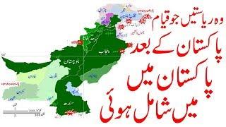 Gambar cover Princely states of Pakistan || پاکستان کی نوابی ریاستیں || AAZ Production