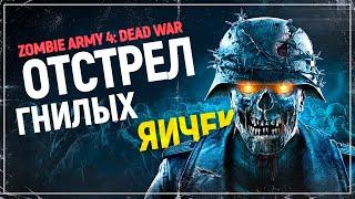 Дорелизный Zombie Army 4: Dead War | PC | Советский солдат против нежити Гитлера