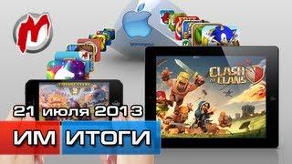 Итоги недели! - Игровые новости, 15 — 21 июля. HD (Apple готовит Kinect, секрет распродаж в Steam)
