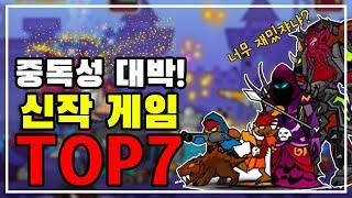 신작 게임 추천! 중독성 엄청난 신작 모바일게임 TOP…