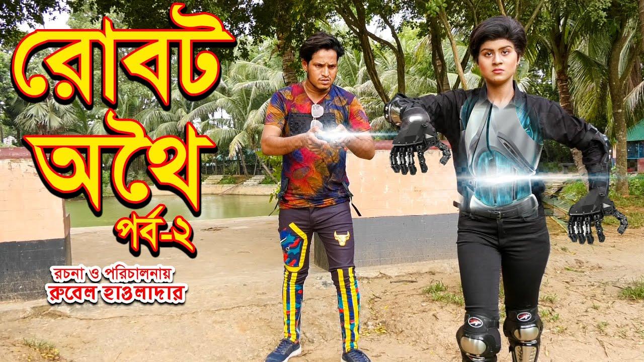 রোবট অথৈ । পর্ব ২। robot othoi | অথৈ | রুবেল হাওলাদার । জীবন মুখী ফিল্ম | অনুধাবন | Music bangla tv