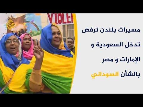 مظاهرات بلندن ضد تدخل السعودية والإمارات ومصر بالشأن السوداني  - نشر قبل 2 ساعة