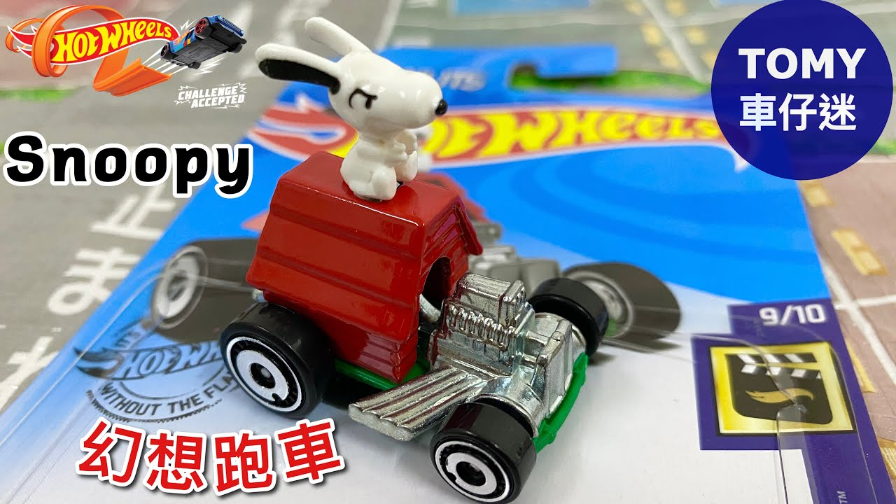 《車仔迷》Hot Wheels 卡通系列 PEANUTS SNOOPY 狗屋跑車 - YouTube