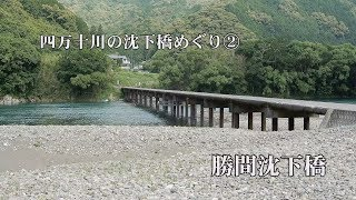 勝間沈下橋は当日は補修工事中でした。 全長171.4m、幅員は4.4mの沈下橋...