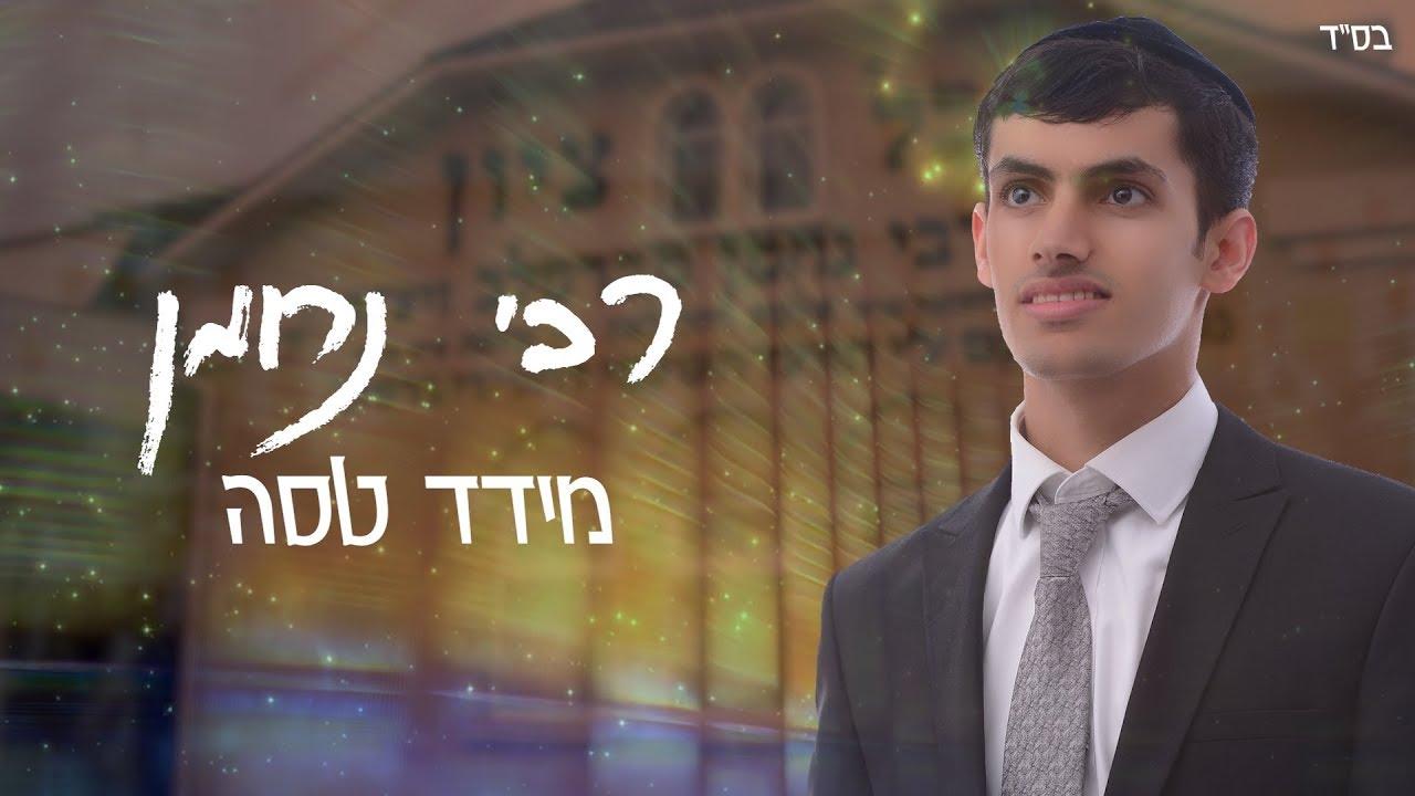 מידד טסה רבי נחמן / MEYDAD TASA  Rabi Nachman