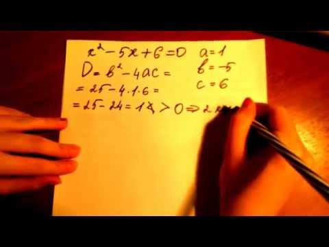 Как решать дискриминантные уравнения