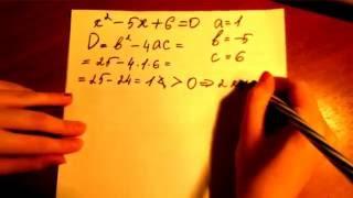 Как решать квадратные уравнения через дискриминант. Простое объяснение