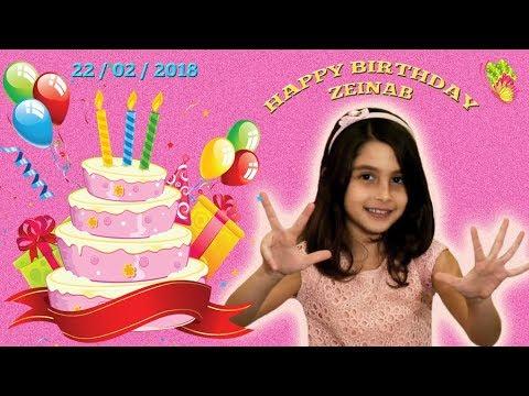 عيد ميلاد زينب، صار عمرها ٨ سنوات🎂 | Happy birthday Zeinab