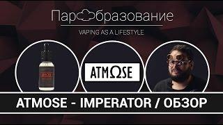 atmose - Imperator / обзор / дегустация / стоит ли пробовать?