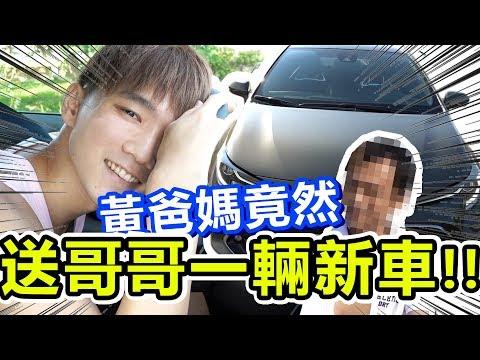 超驚喜,聯合爸媽送哥哥百萬名車!!【黃氏兄弟】Prank 整人特輯 YouTube FanFest x Toyota auris