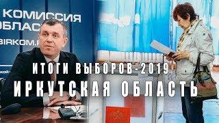 #ЁМКО. Илья Дмитриев об итогах выборов в Иркутской области