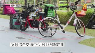义顺综合交通中心 9月8号起启用
