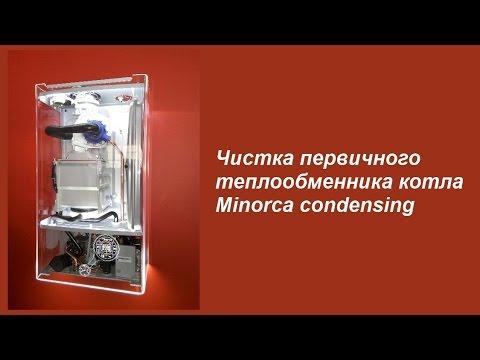 Чистка первичного теплообменника ремонт теплообменников в туле