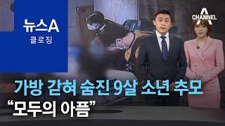 """[뉴스A 클로징]가방 갇혀 숨진 9살 소년 추모 """"모두…"""