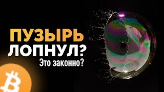 Криптовалютный пузырь лопнул? | Обзор доклада о биткоине и рынке криптовалют