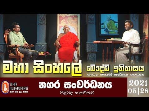 Maha Sinhale Bauddha Ithihasaya   2021-05-28   මහා සිංහලේ බෞද්ධ ඉතිහාසය