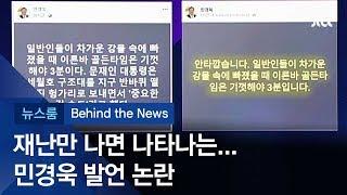 [비하인드 뉴스] 재난만 나면 나타나는…민경욱 발언 논…