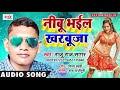 Nimbu Bhail Kharbuja ~ Raju Raj Sagar Hit Song ~ Team Film Song ~ Bhojpuri Hit Song 2018