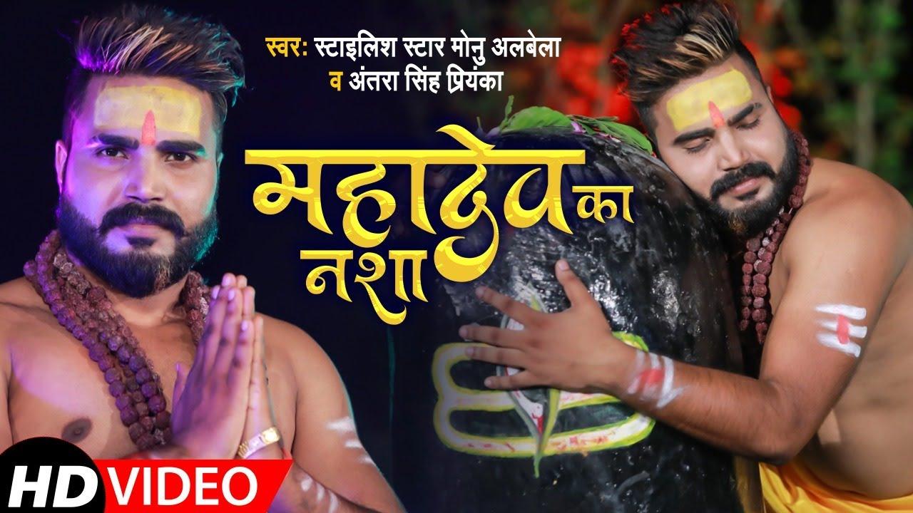 #Video | महादेव का नशा | #Monu Albela, #Antra Singh Priyanka | Mahadev Ka Nasha New Bolbam Song 2021