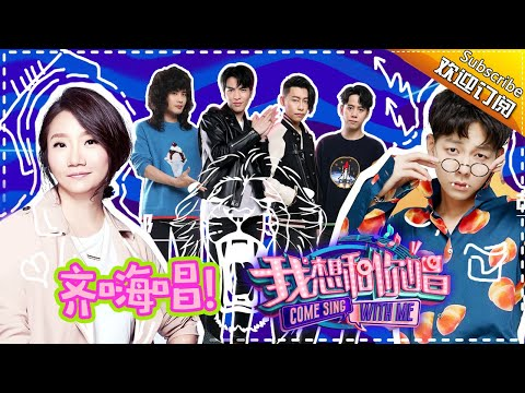Come Sing with Me S02 EP.11 Matilda Tao and The Lion Band Rocks! 20170708【Hunan TV official channel】