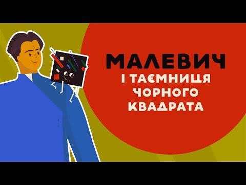 Малевич і таємниця чорного квадрата. 1 серія «Книга-мандрівка. Україна».