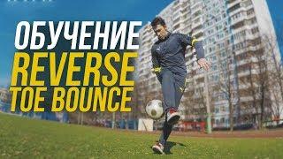 Обучение REVERSE TOE BOUNCE | Футбольный Фристайл