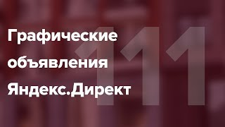 графические объявления Яндекс.Директ #111