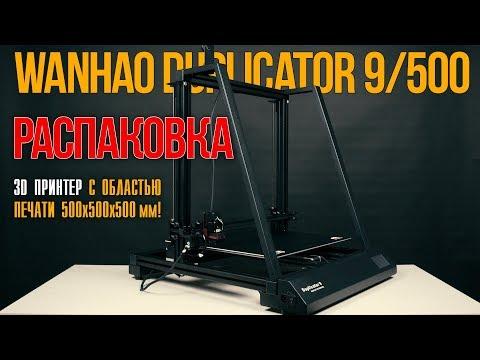 Распаковка 3D принтера Wanhao Duplicator 9/500