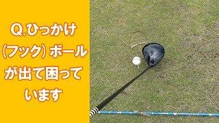 【長岡プロのゴルフレッスン】Q ひっかけ(フック)ボールが出て困っています