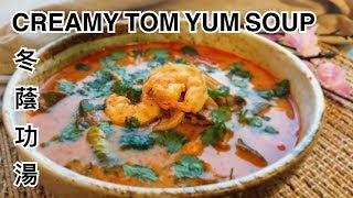 Creamy Tom Yum Soup 冬蔭功湯