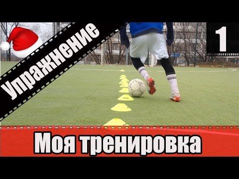 Футбольные Упражнения для развития скорости ног | Football Exercises for development of speed