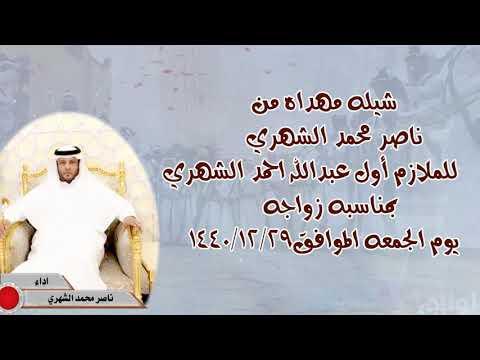 شيله مهداه من ناصر محمد الشهري  للملازم أول عبدالله احمد الشهري بمناسبه زواجه